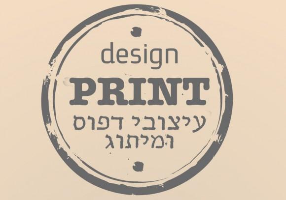 סטודיו לעיצוב מוטיבציה- עיצוב לפרינט