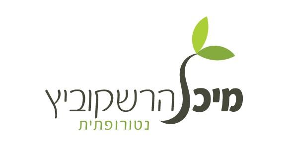 לוגו - מיכל הרשקוביץ