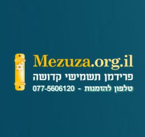 mezoza_banarim300x283