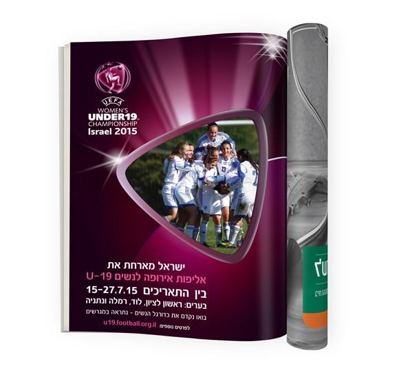 חוברת נבחרת ישראל
