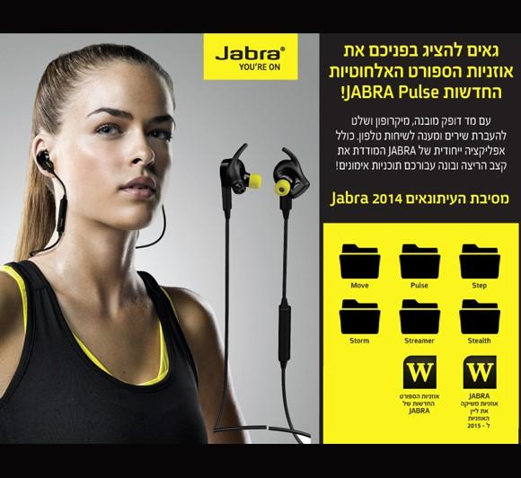 jabra1-580x532