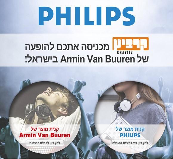 phlips_1-580x532